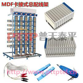 JPX01型双面总配线架(MDF)