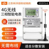 分散式園區電錶 江蘇林洋DTZY71-G三相智慧4G電錶 送抄表系統