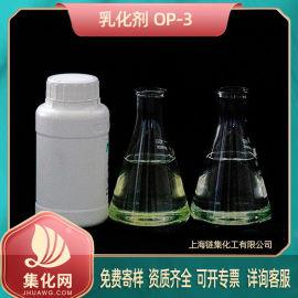 乳化剂OP-3 OP3 辛  聚氧乙烯醚