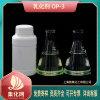 乳化劑OP-3 OP3 辛  聚氧乙烯醚