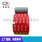 紅膜泡棉防水雙面膠帶