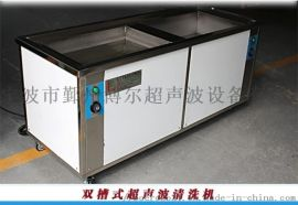 微轴除污物超声波清洗机,微型轴单槽超声波清洗机