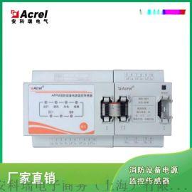 消防监控模块 安科瑞AFPM/T-2AV 监测2路交流电压 配套主模块使用