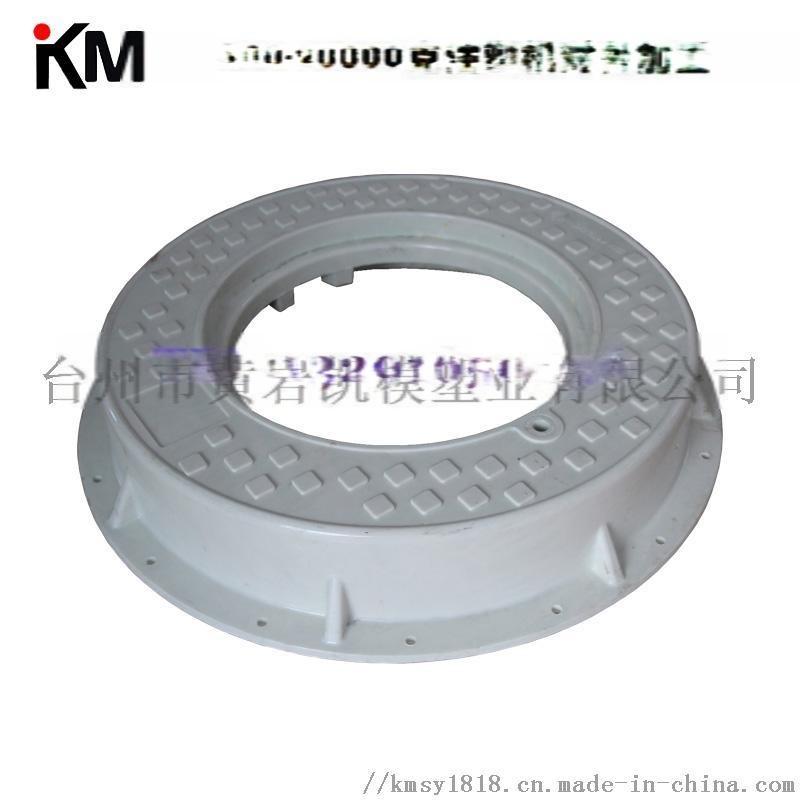 玻璃鋼壓鑄模具 BMC SMC DMC產品模具製造