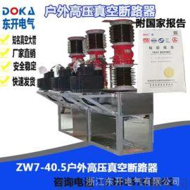 ZW7系列35kv户外高压真空断路器外置电流互感器