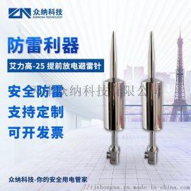 众纳科技艾力高提前放电避雷针适用于无线通讯基站