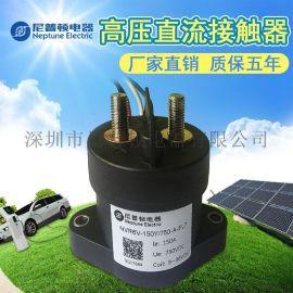 150A高压直流接触器 新能源汽车充电桩 光伏发电器高压设备继电器