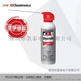 ITW Duster除尘剂ES1217光纤清洁除尘