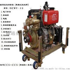 手抬机动消防泵 型号 BJ18-C 含3C证书