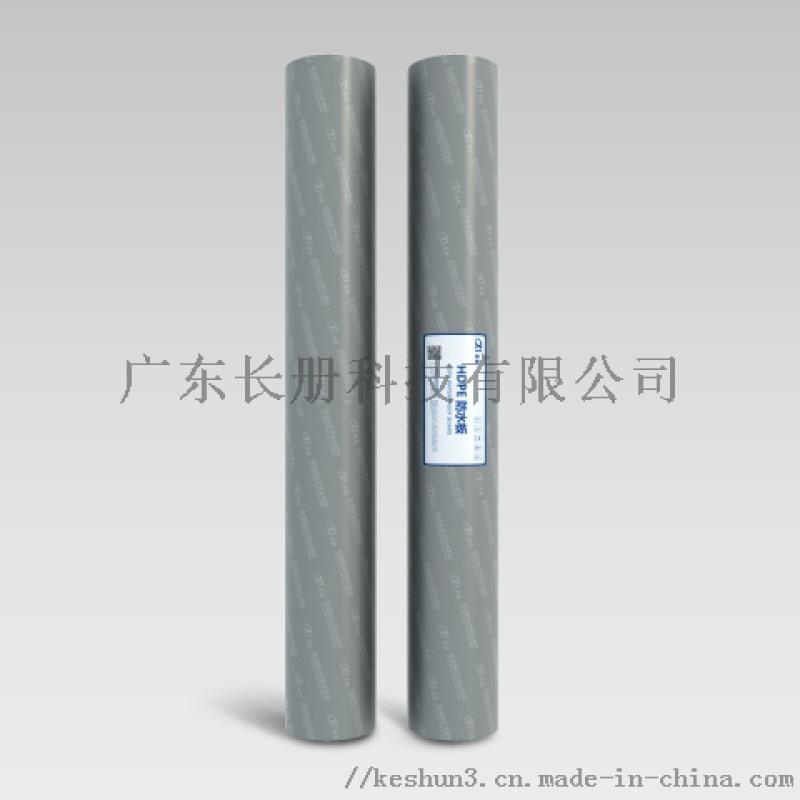 科順HDPE防水板