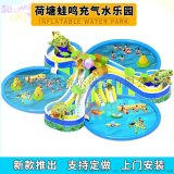 山東青島定製荷塘蛙鳴充氣水上樂園廠家給出設計方案