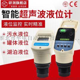 超声波分体式液位数显传感器