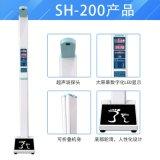 超聲波身高體重測量儀 自動測量