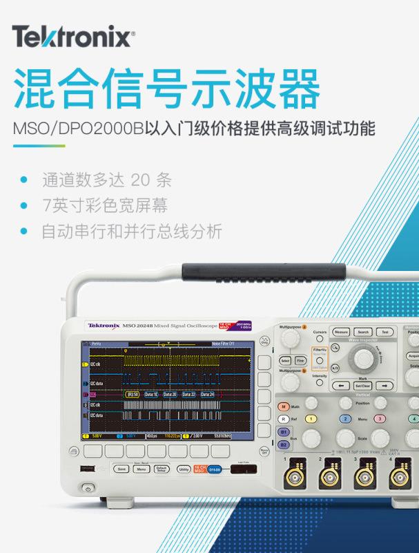 混合信号示波器MSO2012B