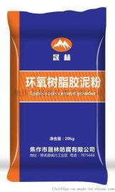 晟林环氧树脂胶泥厂家直销全国均可发货