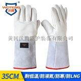 沃騰耐低溫防液氮手套