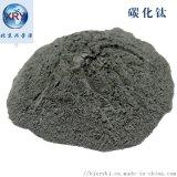 碳化钛 纳米碳化钛 超细碳化钛 高纯碳化钛
