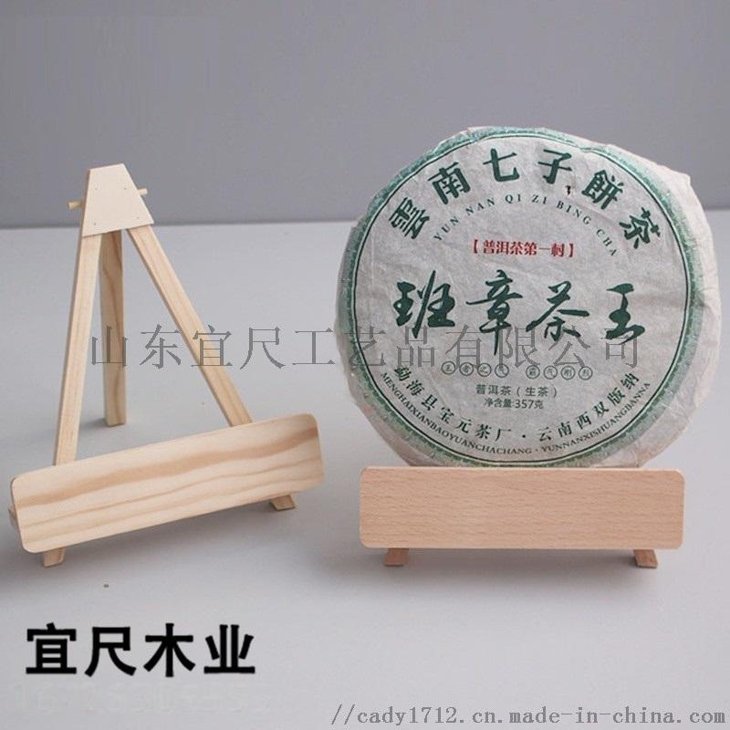山东展示三脚架定制实木质福鼎白茶普洱茶架茶叶架