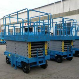 移动剪叉式升降机高空作业车电动液压升降平台