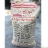 天津防水砂漿廠家地下建築防水抗滲工程專用防水砂漿