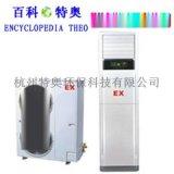 防爆空调,立柜式防爆空调,5P防爆空调