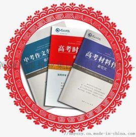 画册印刷印书本厂印刷课本厂