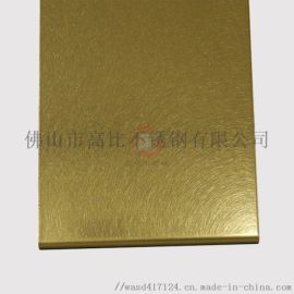 304乱纹钛金彩色不锈钢装饰板  厂家**定制板材