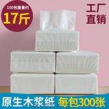 纸巾抽纸厂家卫生纸加工代加工