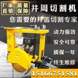 大动力1.2米井盖切割机 1米混凝土地面切圆机