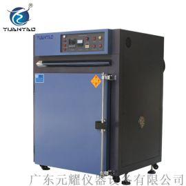 恒温干燥箱YPO 元耀恒温干燥箱 恒温干燥箱
