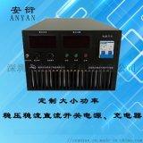 非標定製大功率直流穩壓器