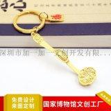 廠家定制如意鑰匙扣金屬鋅合金材質工藝品紀念品掛件