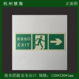 夜光矩形疏散指示铝牌 紧急出口自发光标识