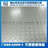 深圳不鏽鋼花紋板,中厚不鏽鋼花紋板