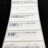 条码不干胶标签 代客打印条码标签 二维码贴纸印刷