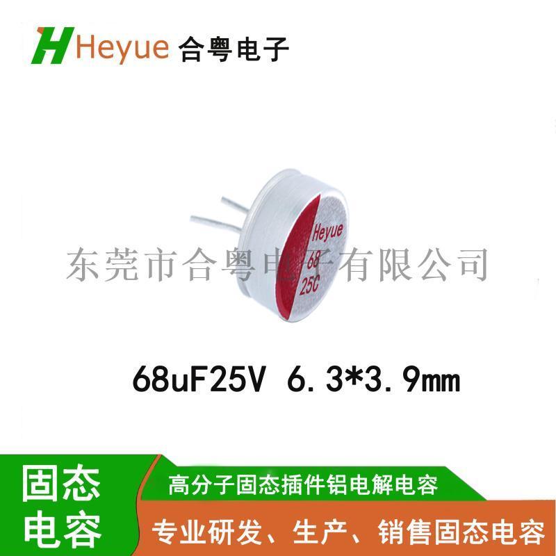 68UF25V 6.3*3.9迷你型固态电容
