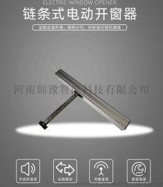 貴州貴陽圳基電動開窗器智慧遙控消防排煙天窗平開窗
