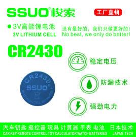 梭索cr2430工业装纽扣电池手表电子玩具干电池