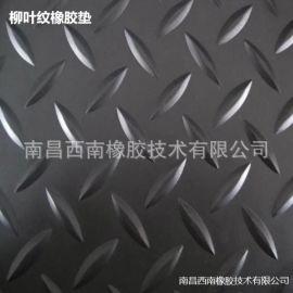 生产供应各种规格性能橡胶垫、橡胶防滑垫