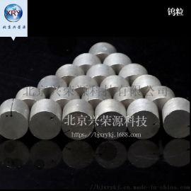 钨粒 99.9%高纯钨粒3-50mm钨颗粒 钨块