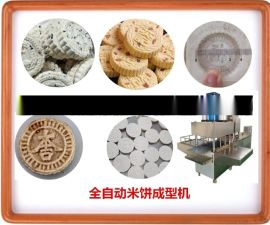 惠州龙门县永汉镇全自动夹心米饼成型机