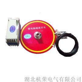 電腦超速開關JYNK-0.1/9.9|旋轉探測儀