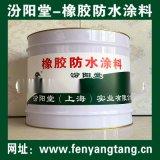 橡膠防水塗料、良好的防水性、耐化學腐蝕性能