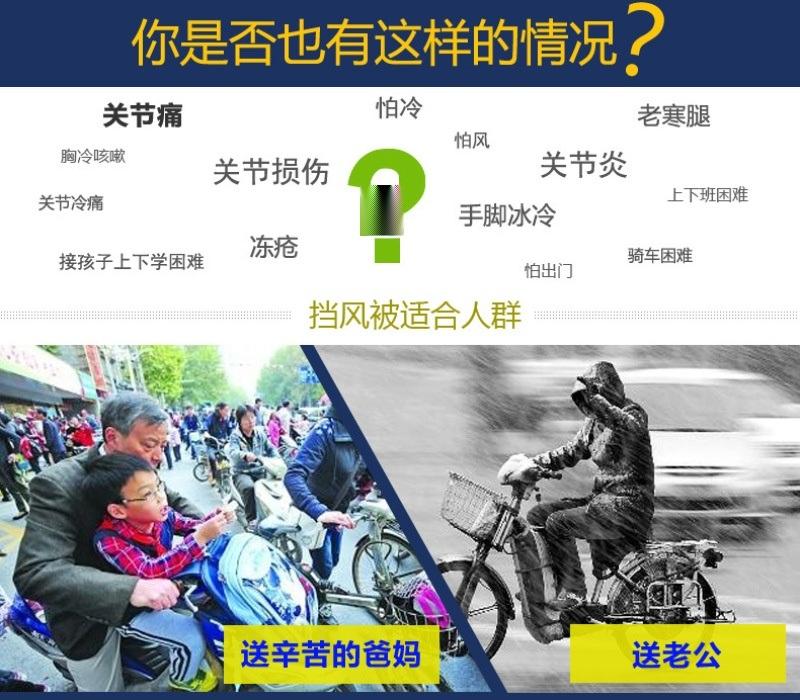 摩托車擋風棉被罩江湖地攤趕集產品多少錢