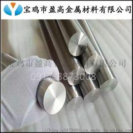 专业生产纯钛光棒、钛棒
