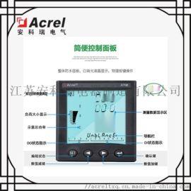 分时计费电能表 高精度全功能电力仪表