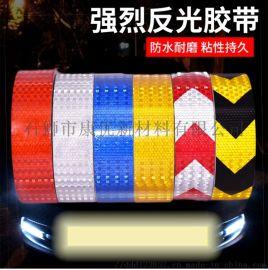 高强度反光胶带防撞警示胶带车库地贴反光膜