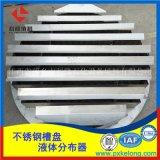 雙相不鏽鋼2205槽盤分佈器特種鋼槽盤氣體分佈器