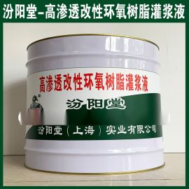 高渗透改性环氧树脂灌浆液、现货销售、供应销售