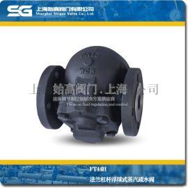 杠杆式疏水阀,FT44球墨铸铁杠杆浮球疏水阀